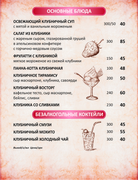 Maestro_menu_