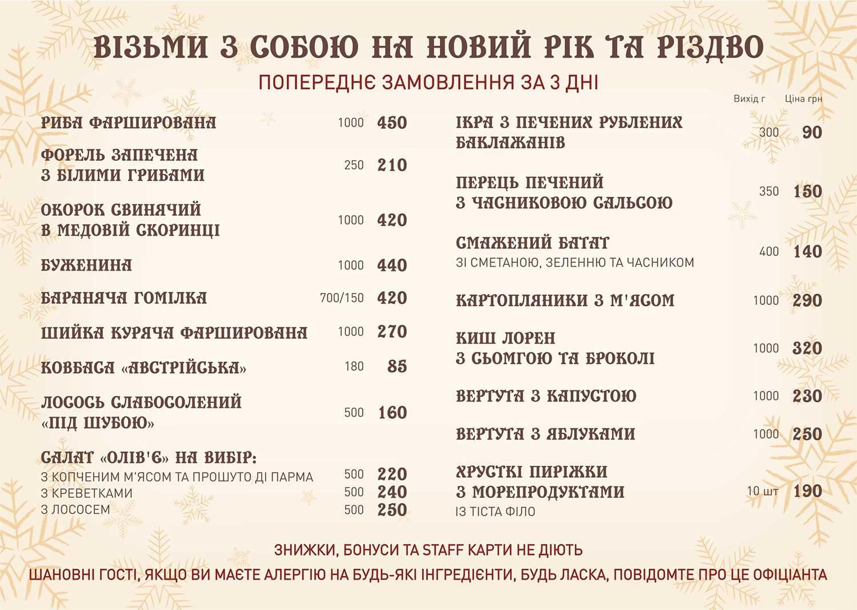 NY_menu