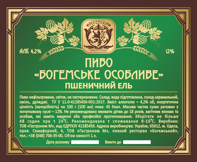 Пиво «Богемское Особое»
