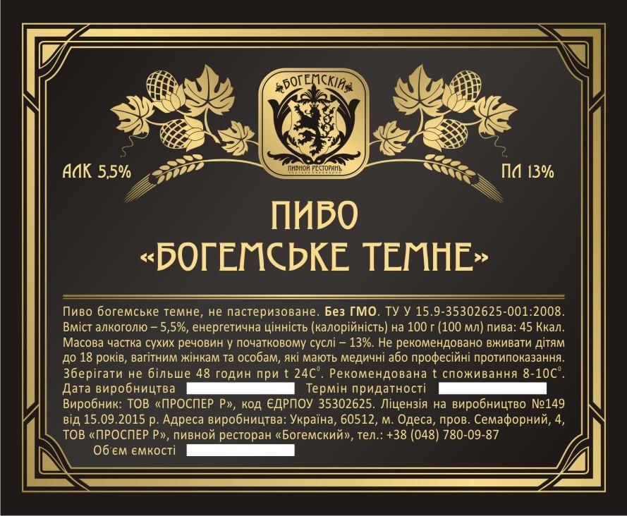 Пиво «Богемское Тёмное»