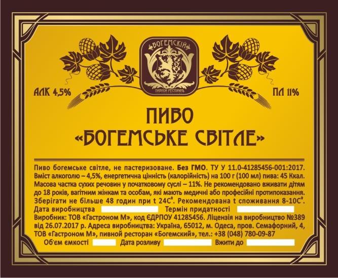 Пиво «Богемское Светлое»