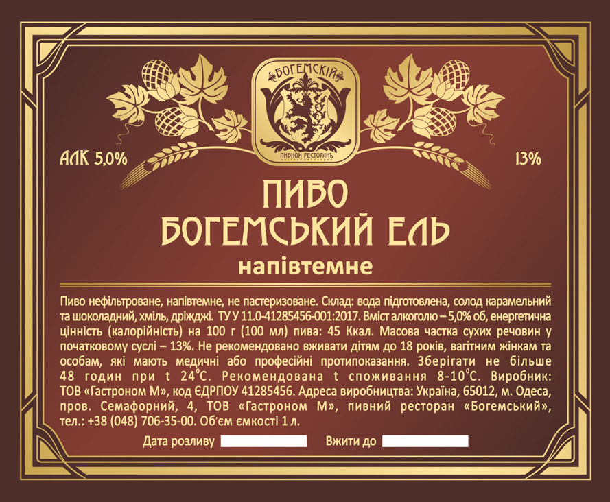 Пиво «Богемский» Эль