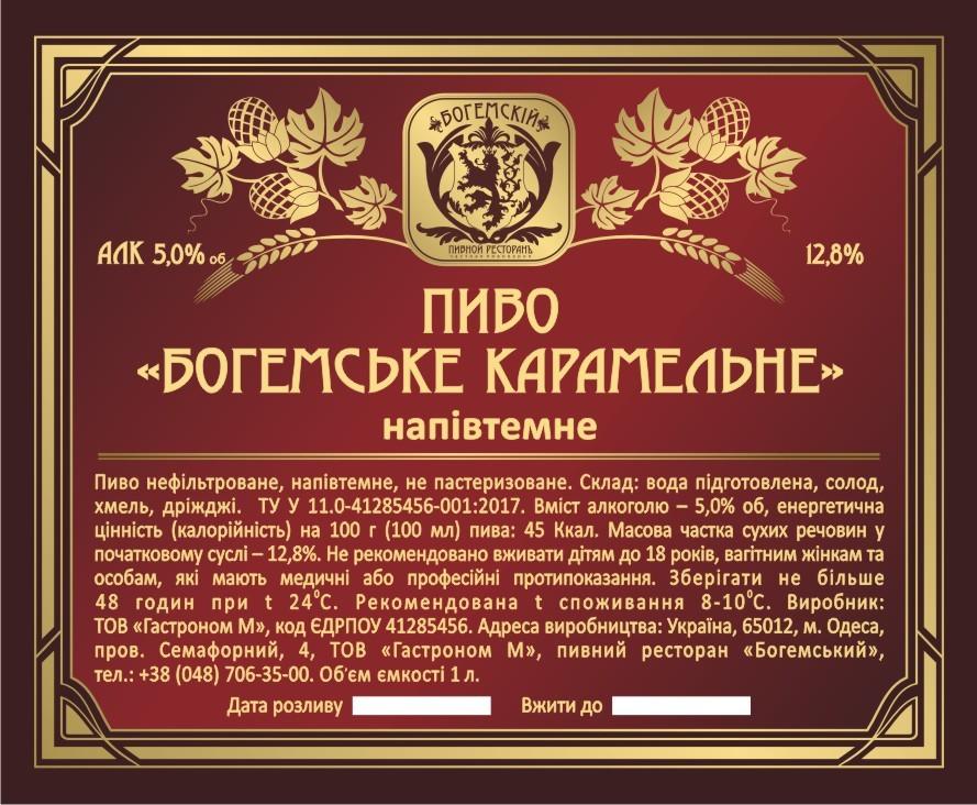Пиво «Богемское Карамельное»